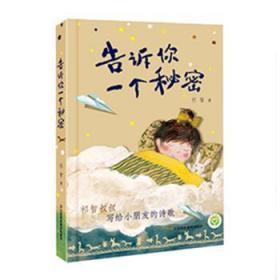 全新正版图书 告诉你一个秘密祁智江苏凤凰美术出版社9787558058936特价实体书店
