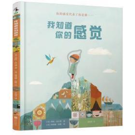 全新正版图书 我知道你的感觉利比·沃尔登北京联合出版有限责任公司9787559627612特价实体书店