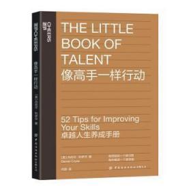 全新正版图书 像高手一样行动丹尼尔·科伊尔中国纺织出版社9787518084364 心理通俗读物所有渴望成长的普通人特价实体书店