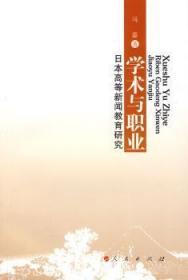 全新正版图书 学术与职业:日本高等新闻教育研究马嘉人民出版社9787010080789 新闻工作教育工作研究日本研究人员特价实体书店