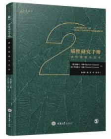 全新正版图书 质性研究手册2:研究策略与艺术诺曼邓津重庆大学出版社9787568913133 社会科学研究方法手册特价实体书店