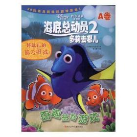 全新正版图书 海动员奇趣游戏.A卷美国迪士尼公司四川少年儿童出版社9787536576995特价实体书店