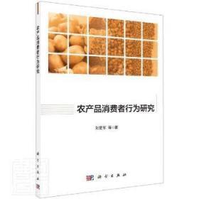 全新正版图书 农产品消费行为研究刘爱军中国科技出版传媒股份有限公司9787030683069 农产品消费者行为论研究中国普通大众特价实体书店