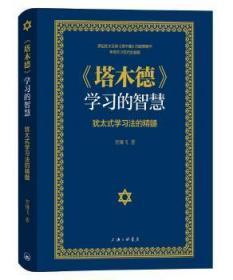 全新正版图书 《塔木德》学智慧:犹太式学精髓贺雄飞上海三联书店有限公司9787542672261 犹太人家庭教育普通大众特价实体书店