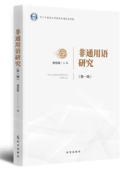 全新正版图书 非通用语研究(第1辑)刘忠政时事出版社9787519503925 外语教学教学研究普通大众特价实体书店