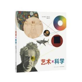全新正版图书 艺术×科学菲利普·纳斯曼新星出版社9787513328944特价实体书店