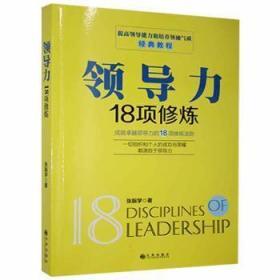 全新正版图书 力18项修炼张振学九州出版社9787510828065特价实体书店