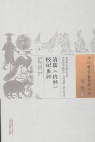 全新正版图书 清儒《内经》校记五种张文虎等中国中医药出版社9787513222006特价实体书店