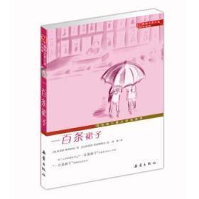 全新正版图书 一百条裙子埃莉诺·埃斯特斯新蕾出版社(天津)有限公司9787530749913 儿童小说中篇小说美国现代普通青少年特价实体书店