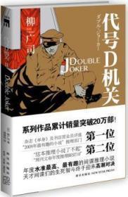 全新正版图书 代号D机关-II柳广司新星出版社有限责任公司9787513308793 间谍小说小说集日本现代青年特价实体书店