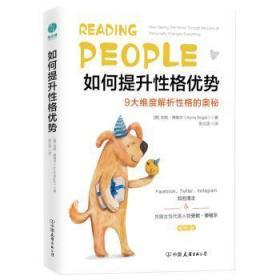 全新正版图书 如何提升性格优势安妮·博格尔中国友谊出版公司9787505745858 性格通俗读物特价实体书店
