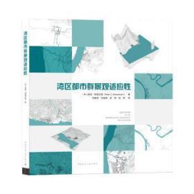 全新正版图书 湾区都市群景观适应彼得·博塞尔曼中国建筑工业出版社9787112257300 海湾城市群城市景观景观设计研究普通大众特价实体书店