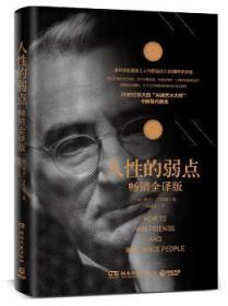 全新正版图书 人性的弱点-畅销全译版戴尔·卡耐基湖南文艺出版社9787540481544特价实体书店