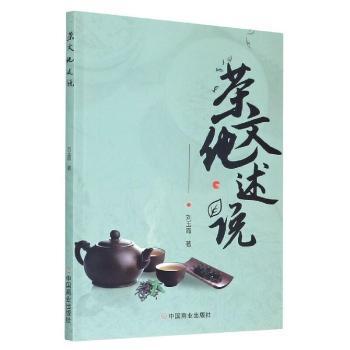 全新正版图书 茶文化述说刘玉霞中国商业出版社9787520815062 茶文化中国普通大众特价实体书店