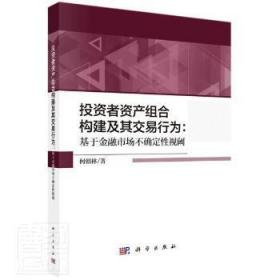全新正版图书 投资者资产组合构建及其交易行为--基于金融市场不确定性视阈何朝林中国科技出版传媒股份有限公司9787030664594 资本市场研究本科及以上特价实体书店