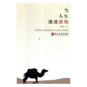全新正版图书 当人生遭遇逆境张学正燕山大学出版社9787811424416 心理通俗读物特价实体书店