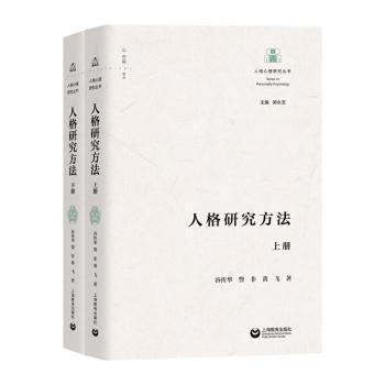 全新正版图书 人格研究方法谷传华上海教育出版社9787572001680 人格心理学研究普通大众特价实体书店
