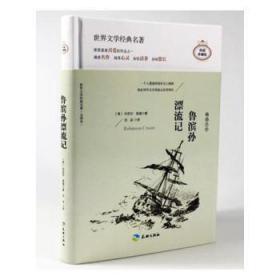 全新正版图书 鲁滨孙漂流记丹尼尔·笛福天地出版社9787545522457 长篇小说英国近代特价实体书店
