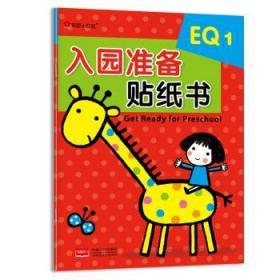 全新正版图书 入园准备贴纸书:1:EQ北京小红花图书工作室中国人口出版社9787510149986特价实体书店