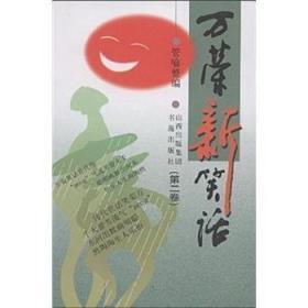 全新正版图书 万荣新笑话(第2卷)管喻山西出版集团9787805502229特价实体书店