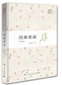 全新正版图书 经典常谈朱自清煤炭工业出版社9787502061272 社会科学古籍介绍中国特价实体书店
