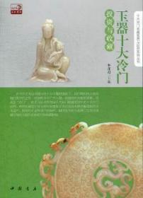 全新正版图书 玉器十大冷门投资与收藏李彦君中国书店9787514905717 玉器投资中国特价实体书店