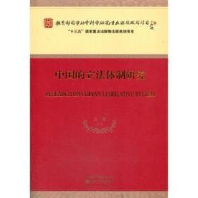 全新正版图书 中国的立法研究陈俊经济科学出版社9787521812831 立法制度研究中国普通大众特价实体书店
