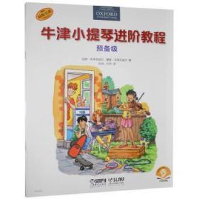 全新正版图书 牛津小提阶教程 预备级凯西·布莱克威尔戴维·布莱克威上海音乐出版社9787552320480 小提琴奏法儿童教育教材小学生特价实体书店