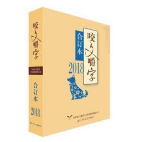 全新正版图书 2018年《咬文嚼字》合订本(精)未知上海文艺出版社9787532169757 汉语语法分析特价实体书店