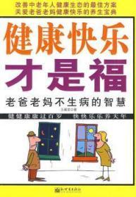 全新正版图书 健康快乐才是福:老爸老妈不生病的智慧-每天给老爸老妈一个长寿养生方王耀堂新世界出版社9787510403507特价实体书店