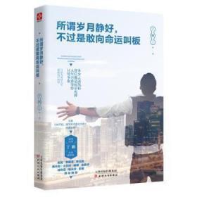 全新正版图书 所谓岁月静好,不过是敢向命运叫丁鹏天津人民出版社9787201140797特价实体书店