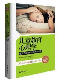 全新正版图书 儿童教育心理学        (破解儿童语言及行为密码,与弗洛伊德、荣格齐名的心理学大师阿德勒经典之作,深切影响了台湾的儿童教育理念,培养高情商儿童读本阿尔弗雷德·阿德勒南海出版公司9787544272063特价实体书店