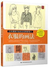 全新正版图书 日本漫画手绘技法经典教程9:衣服的画法        通过讲解各种不同材质的衣服在各式体态下的不同状态的绘制方法,了解不同衣服的基本特征,学习各式衣日本漫画技法研究会中国摄影艺术出版社9787512205970特价实体书店
