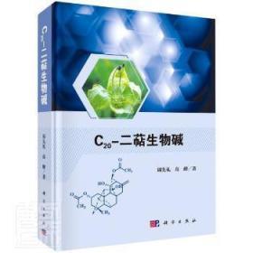 全新正版图书 C20-二萜生物碱(精)周先礼中国科技出版传媒股份有限公司9787030659507 二萜烯生物碱普通大众特价实体书店