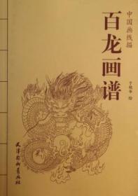 全新正版图书 百龙画谱-中国画线描于艳华绘天津杨柳青画社9787554702062特价实体书店