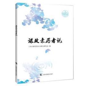 全新正版图书 课改亲历者说上海市教育委员会教学研究室上海科技教育出版社9787542868954 基础教育课程改革研究上海特价实体书店