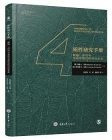全新正版图书 质性研究手册4:解释、评估与呈现及质性研究的未来诺曼邓津重庆大学出版社9787568913140 社会科学研究方法手册特价实体书店