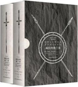 全新正版图书 疯狂的奥兰多 全2册卢多维科·阿里奥斯托吉林出版集团股份有限公司9787553481265 短篇小说小说集意大利现代特价实体书店