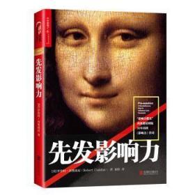 全新正版图书 先发影响力罗伯特·西奥迪尼北京联合出版公司9787559603449 心理学研究特价实体书店