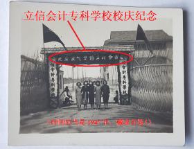 民国老照片:民国上海徐虹北路柿子湾—私立立信会计专科学校,1947年校庆纪念,美女合影。——校简史:前身1928年起由潘序伦(宜兴县丁蜀镇人)先后创办立信会计补习学校、函授学校、专科学校和高级职业学校。1937年定名立信会计专科学校。抗战期先后在重庆、桂林、兰州、柳州、衡阳、梧州、北京、广州、南京、天津、香港等地办分校。1942年主体迁重庆。1946年返沪。1947年春迁入徐虹北路柿子湾新建校舍。