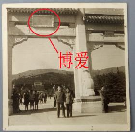"""民国老照片:民国江苏南京——中山陵,""""博爱""""牌坊,情侣合影。1948年,背面有字题"""