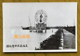 民国老照片:民国上海——上海吴淞口时辰钟