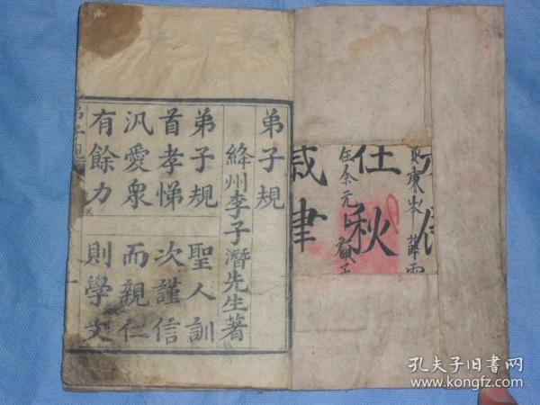 (清代)木板,绛州李子潜先生著《弟子规》,卷尾有木板插图,全一册