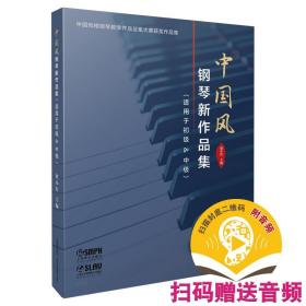 中国风钢琴新作品集