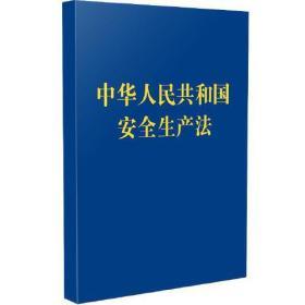 中华人民共和国安全生产法(128开袖珍本)