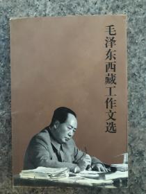 毛泽东在西藏工作文选