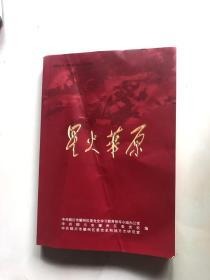 陕西红色革命历史资料】星火华原