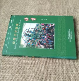 中国少数民族   体育