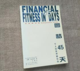 圆梦45天——企业家书系