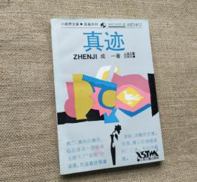 真迹 小说界文库 长篇系列